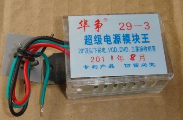 China Fight 14 29 Inch Tv Dvd Satellite Machine Universal 3 Wire